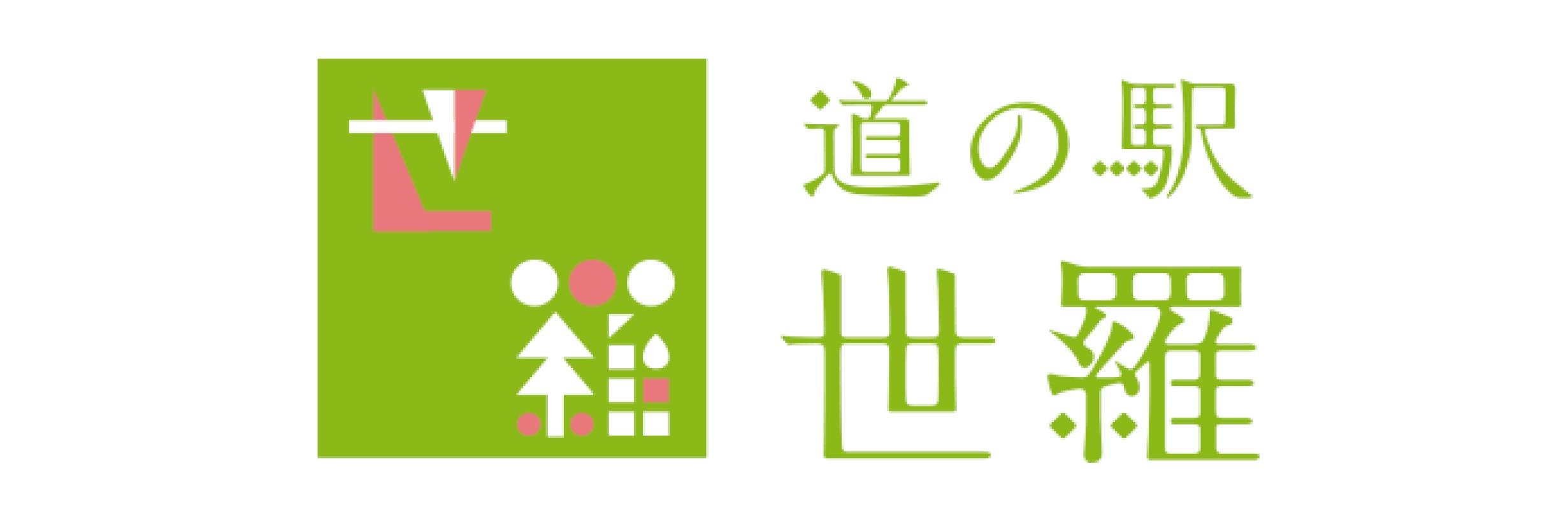 道の駅世羅ロゴ