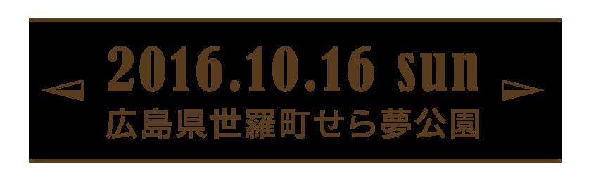 2016.10.16 sun 広島県世羅町せら夢公園