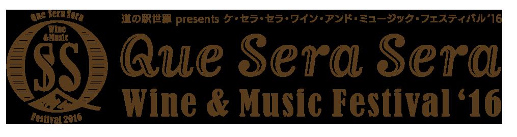 道の駅世羅 present's ケ・セラ・セラ・ワイン・アンド・ミュージック・フェスティバル'16