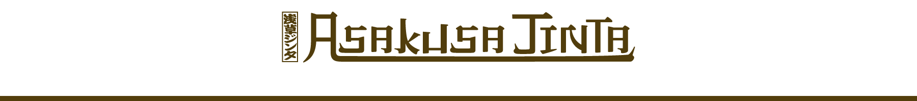 asakusajinta_logo_indivipage