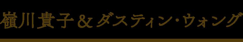 minekawadustin_logo_listpage