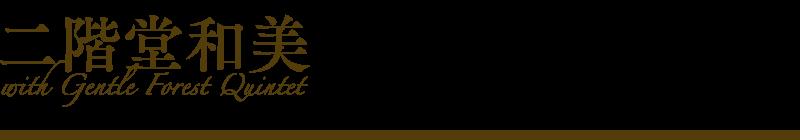 nikaido_logo_listpage