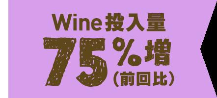 Wine投入量75%増【前回比】